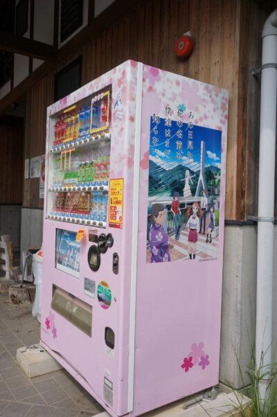 あの花自販機