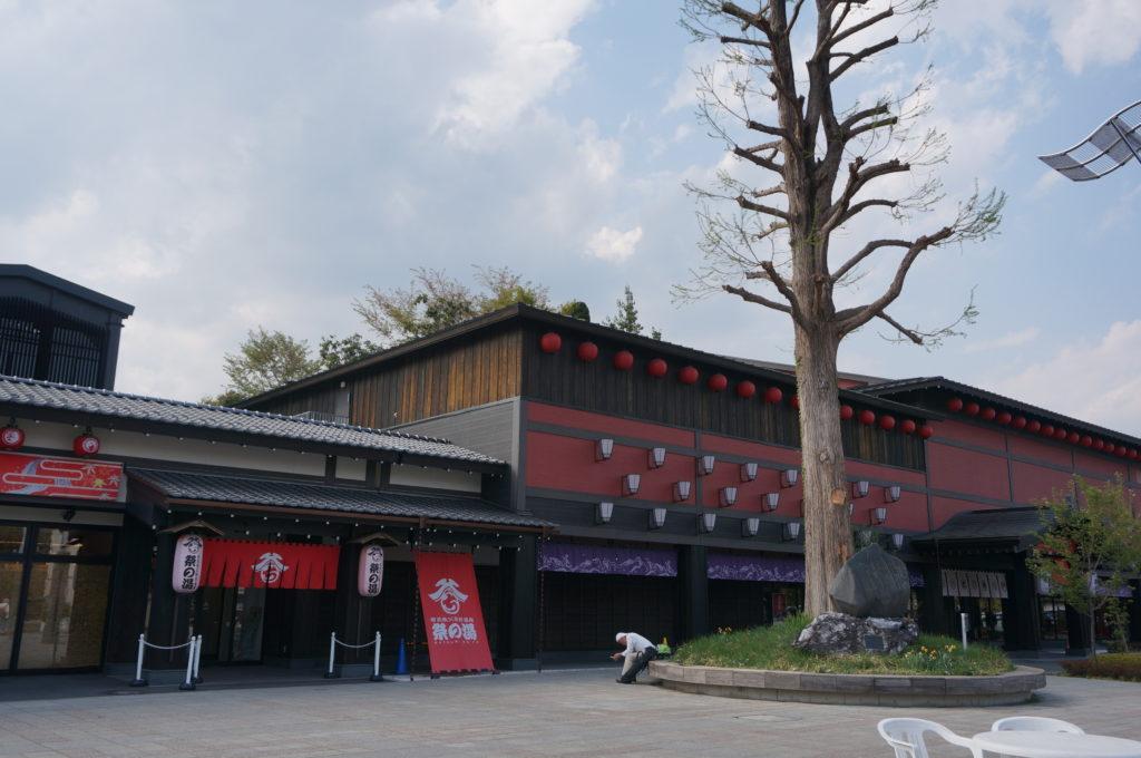 秩父駅温泉