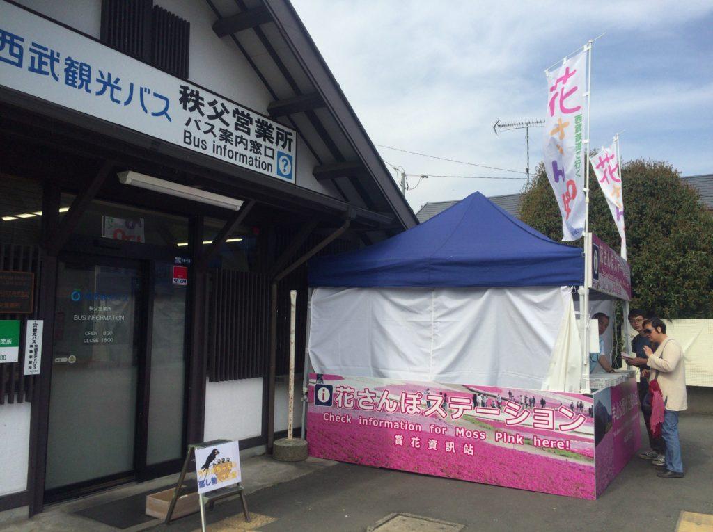 芝桜チケット売り場