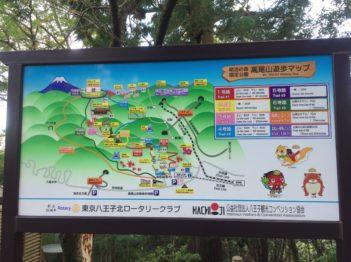 高尾山コースマップ頂上