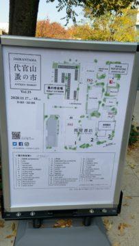 代官山蚤の市案内図