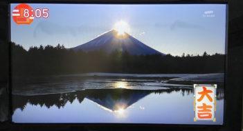 富士おみくじ2