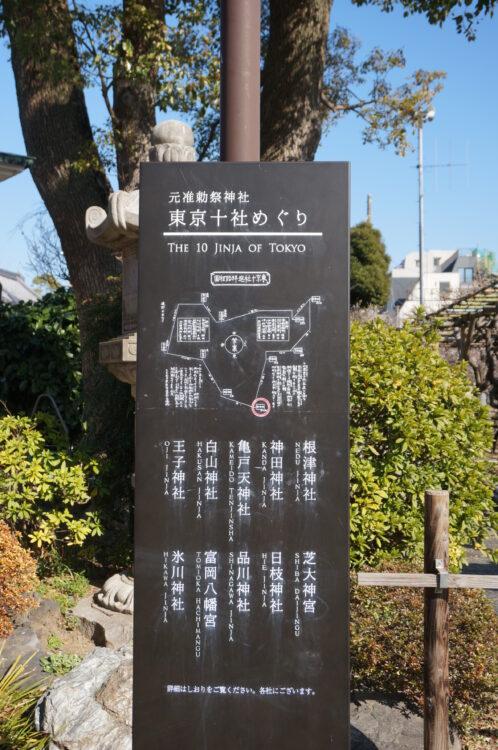 亀戸東京十社