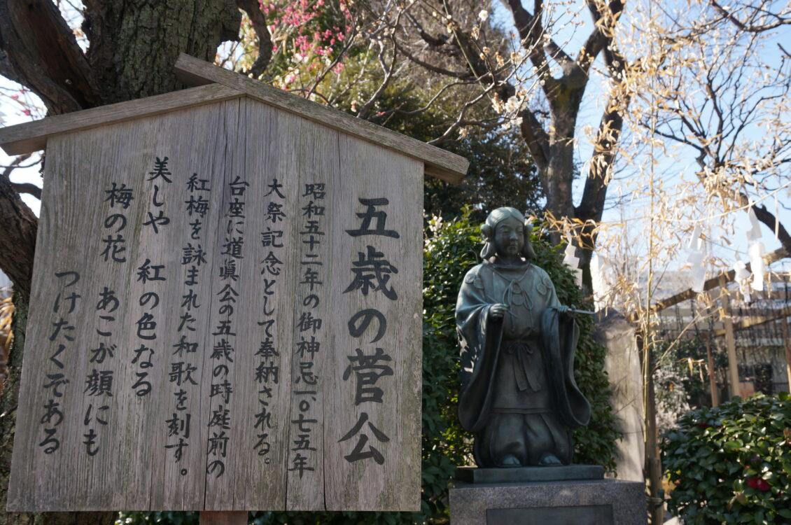 亀戸松蔭2