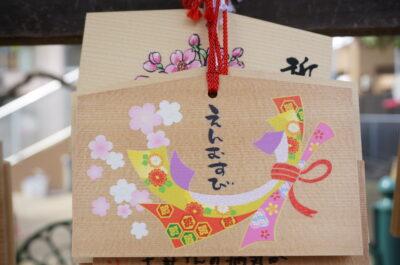 桜神宮絵馬3