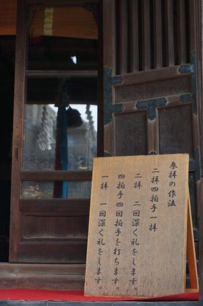 桜神宮18