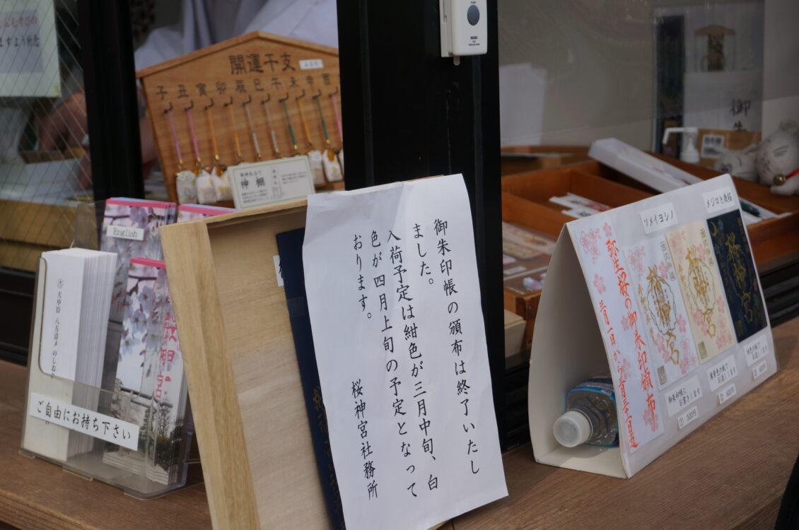 桜神宮9日8