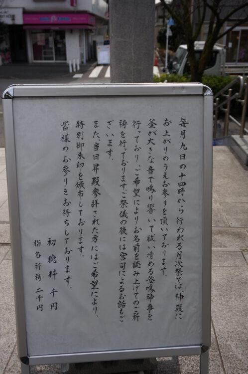 桜神宮9にち7