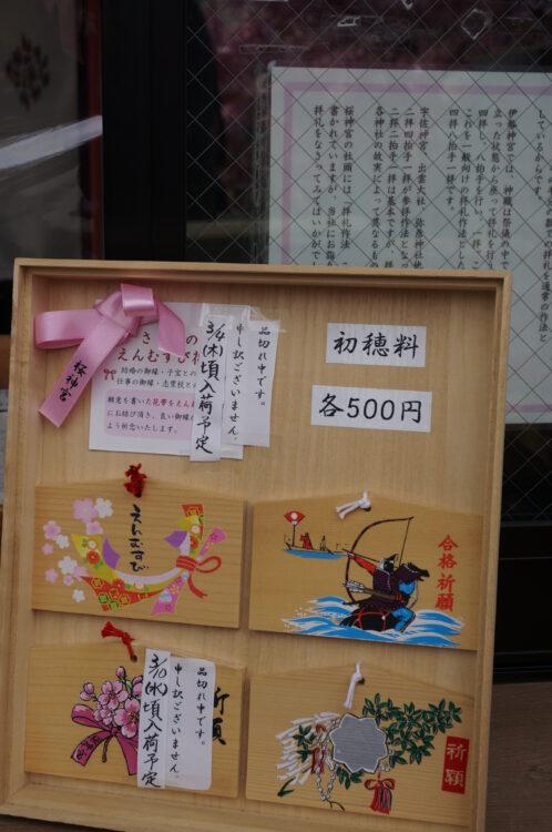 桜神宮絵馬