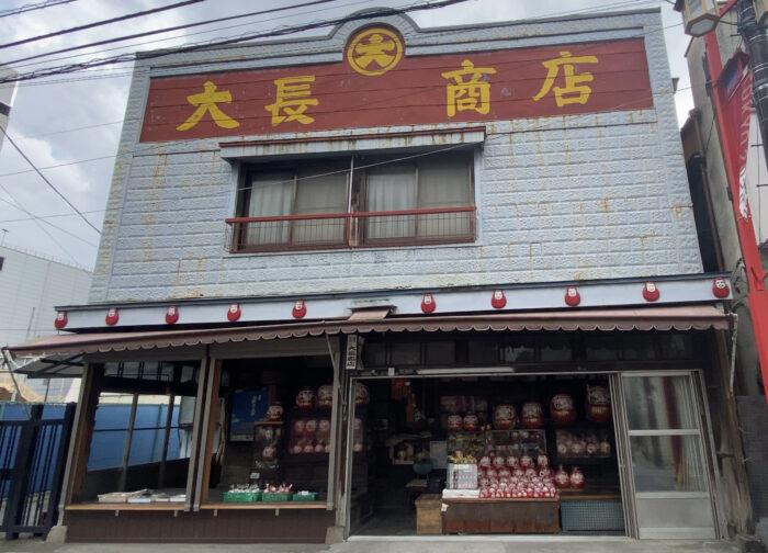 西新井大師商店