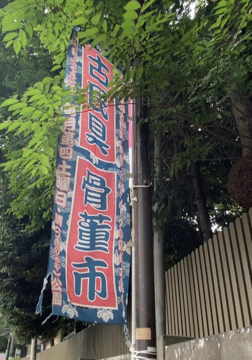 浦和宿ふるさと市18